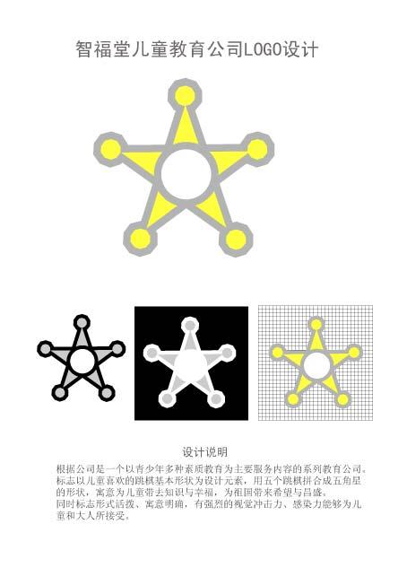 智福堂儿童教育公司logo设计