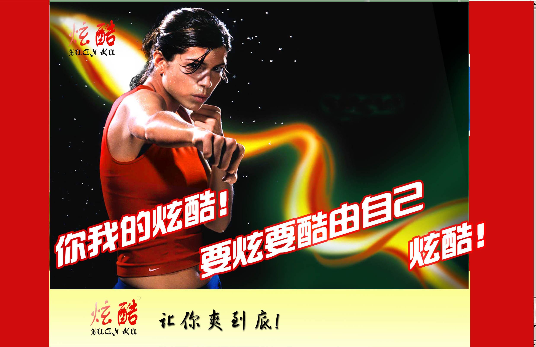 """商标注册号4031685 """"炫酷xuanku""""饮料啤酒广告语征集图片"""