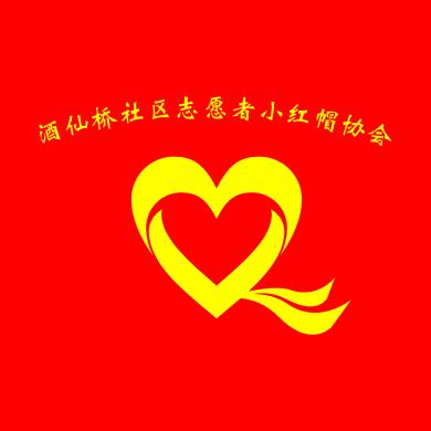 社区志愿者小红帽协会logo设计