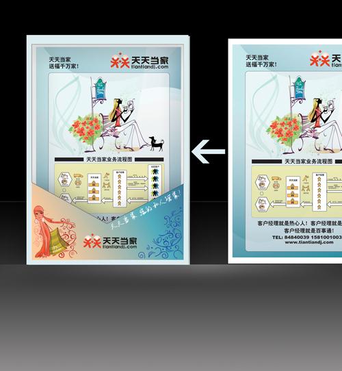 [电子商务]公司简介宣传单和放置袋设计