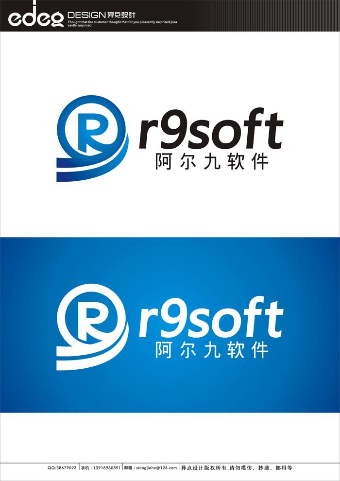 现金重庆阿尔九软件公司logo设计( 款)