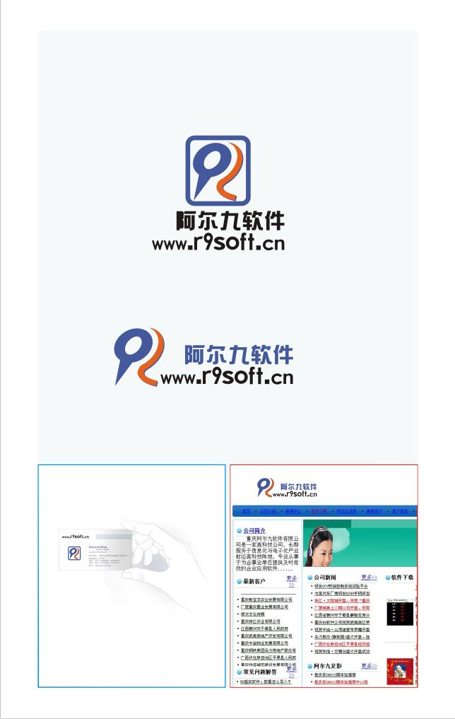 重庆阿尔九软件公司logo设计(+款)