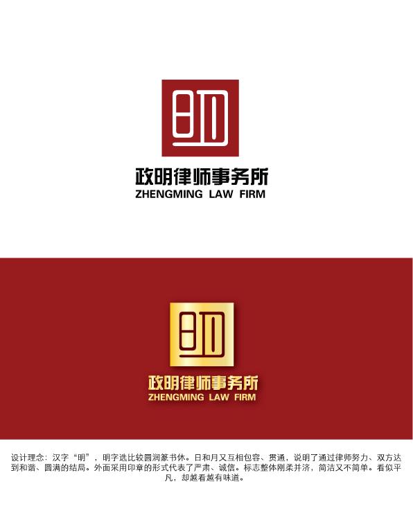 上海政明律师事务所--logo设计