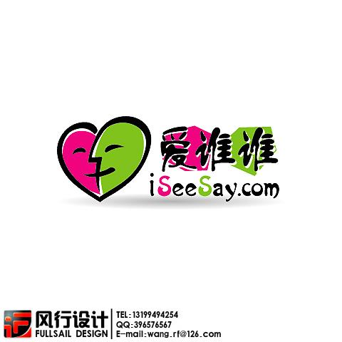 """600元 """"爱谁谁""""视频交友网logo设计- 稿件[#1631667] - 作者:花间一壶"""