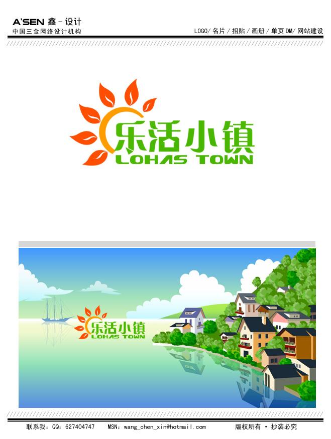 乐活小镇网络社区logo名片设计