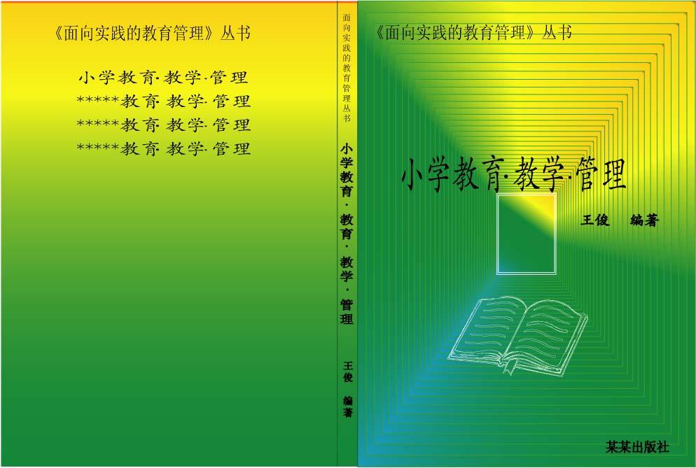 小学教育 教学 管理 求封面设计