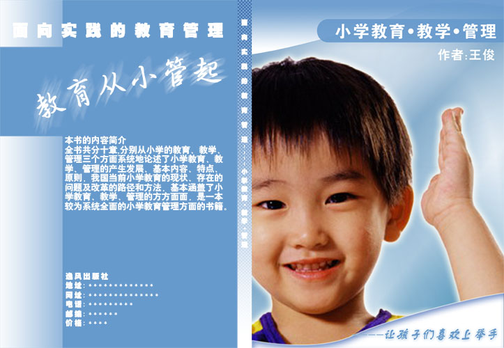 《小学教育61教学61管理》 求封面设计图片