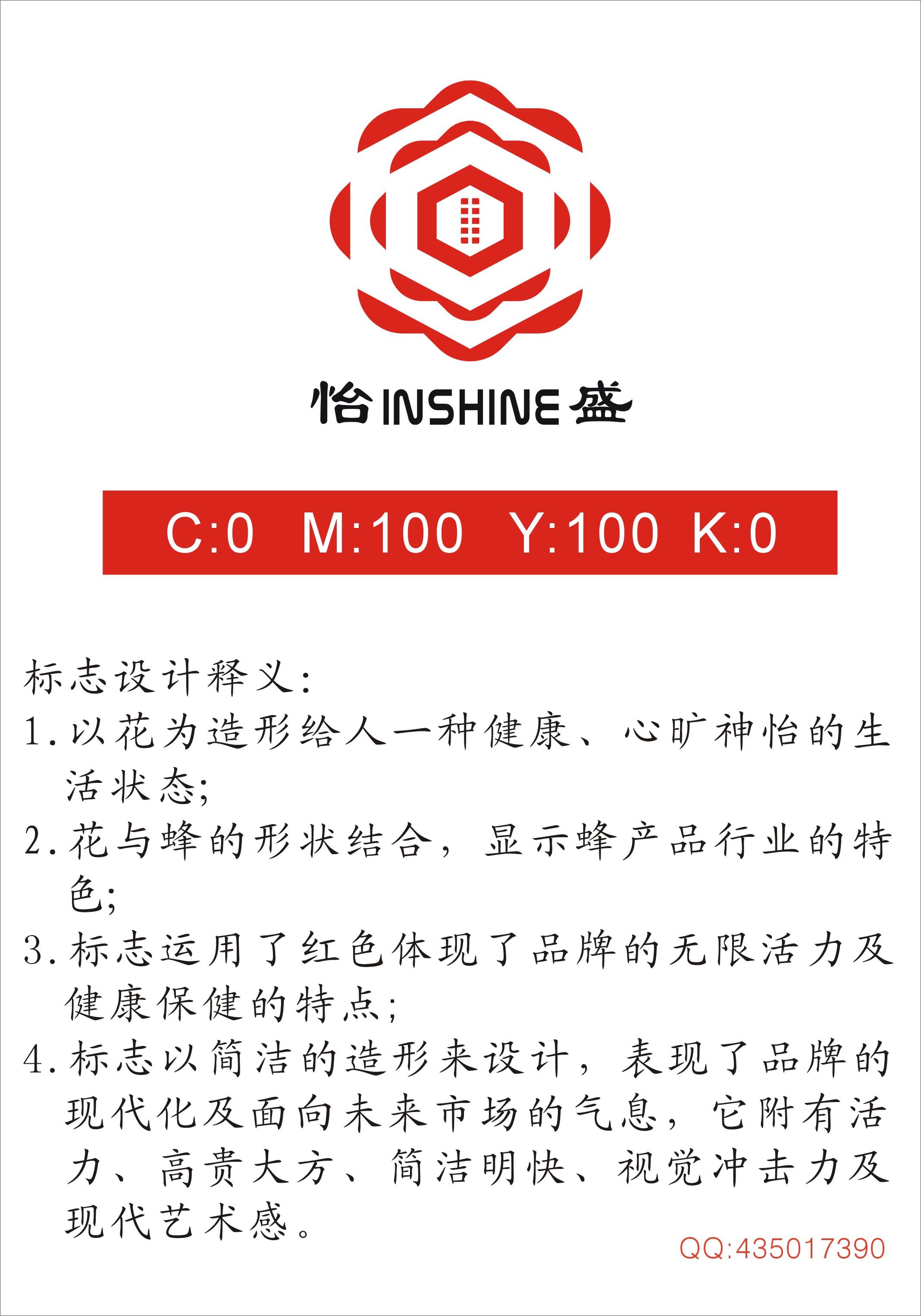 怡_盛公司商标设计(紧急)
