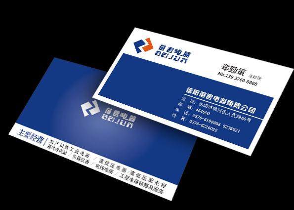 信阳蓓君电器有限公司的logo及名片设计