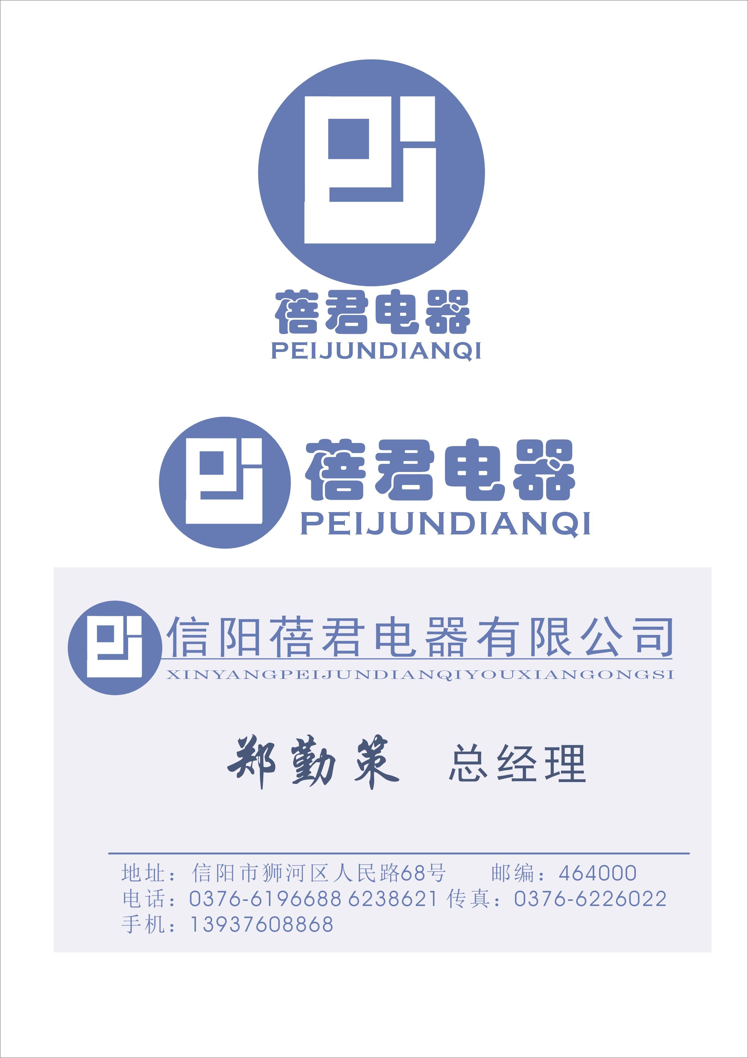 现金信阳蓓君电器有限公司的logo及名片设计
