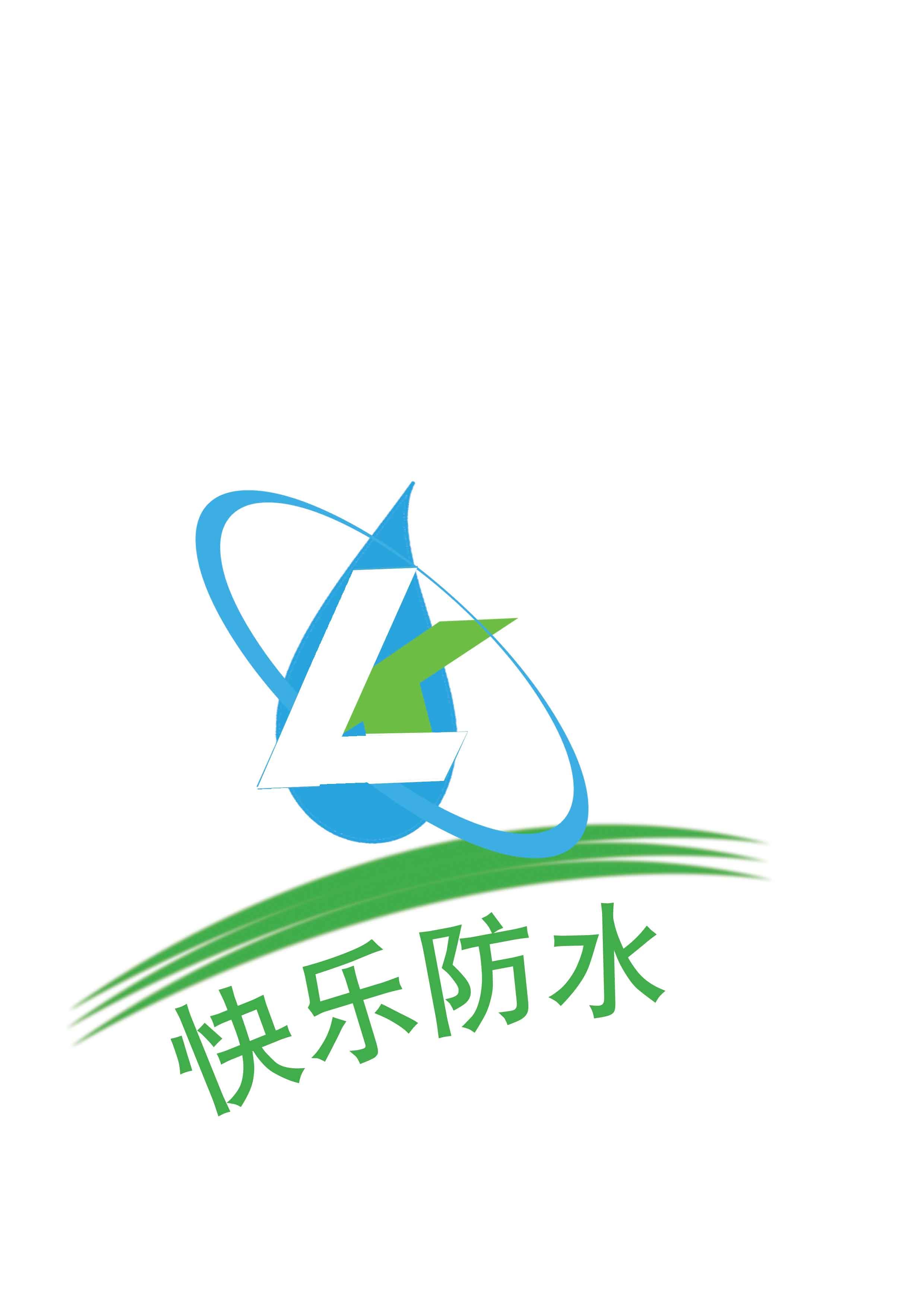 快乐防水工程公司logo设计