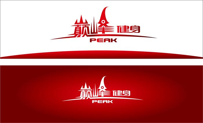 中标稿件 -合肥巅峰健身俱乐部logo及名片设计 急 600元 威客任务 编号