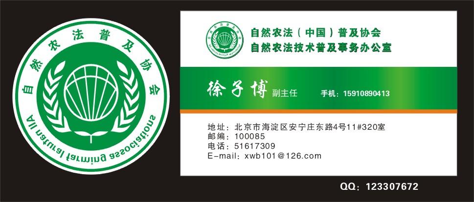 自然农法普及协会logo/名片设计