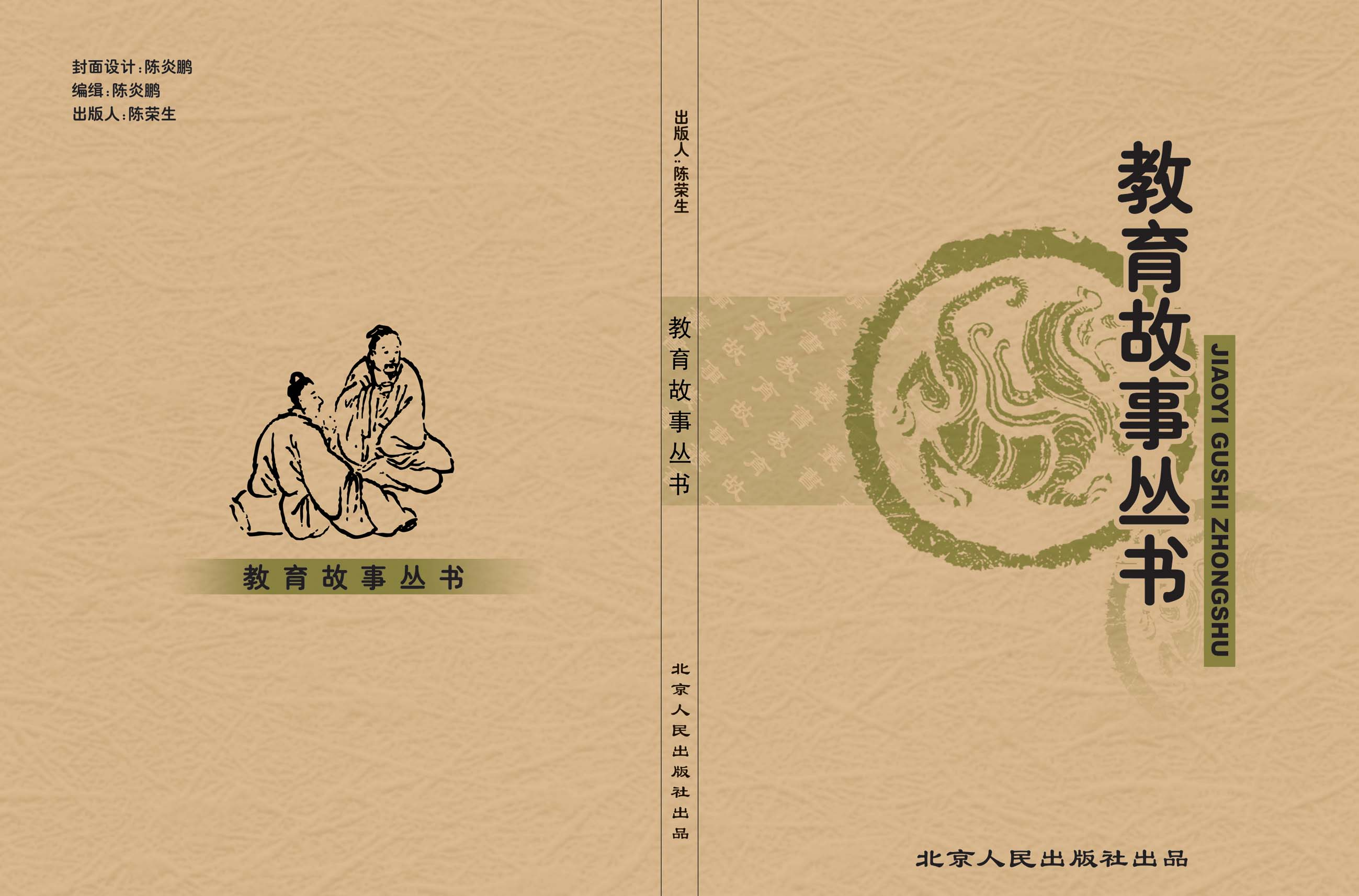 教育故事丛书封面设计 成品尺寸:220*145(封面设计不要出血) 牛皮纸张印刷。 这是一本围绕教育问题的故事集,正文系黑白印刷,用80克轻型纸张印刷,共128个页码。 我们希望丰满设计,适当体现一点中国的和教育的特点。 如果能用黑白的效果表现更好。 提供封面的同时请提供成品的立体效果图。 鉴于与设计人员联系的不便,出版社以后有权在修改的基础上使用本封面。 此任务以前发布过,选用过其中的一副作品,现在根据作者及读者的要求重新发布任务 尤其说明的是:有文学性的前提下,略微时尚、活泼、新颖,更适合青年教师读
