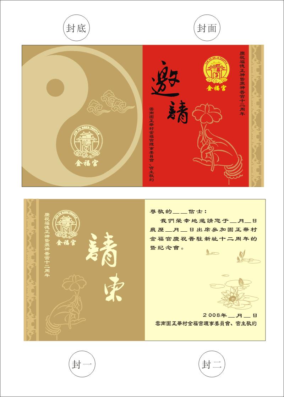 道教庙宇十二周年的请柬设计
