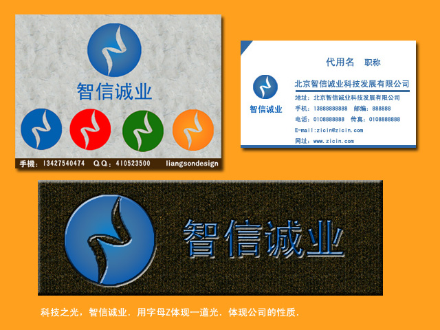智信诚业科技公司logo及名片设计_1634559_k68威客网