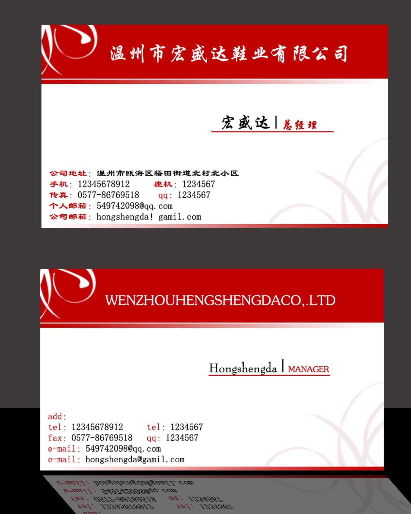 小白兔012稿件_宏盛达鞋业有限公司名片设计