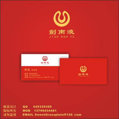 剑南液白酒品牌logo及名片设计