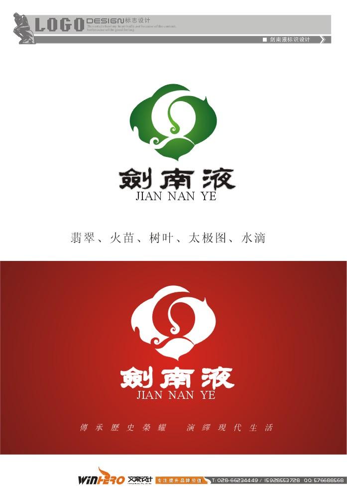 剑南液白酒品牌logo及名片设计_1685225_k68威客网