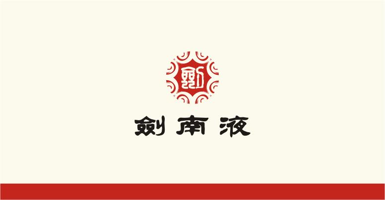 剑南液白酒品牌logo及名片设计_1696924_k68威客网