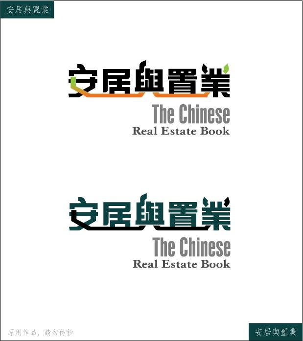 中文: 安居與置業 英文: The Chinese Real Estate Book 客戶群: 這是一本雜志主要是給需要買房子客戶。 設計要求:請用繁體中文, 感覺輕松, 舒服, 包括顏色, 字體。也是。 中文放上面, 英文放下面。 LOGO 将使用在房地产杂志的封面, 名片上。 1、简约、大方,美观、高雅; 2、请提供原创作品,并附上详细的LOGO设计创意说明;  【客户联系方式】 见二楼 【重要说明】