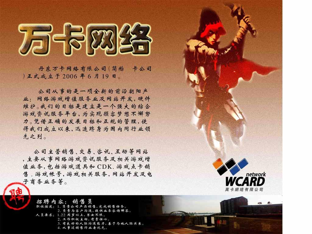 丹东市万卡网络有限公司的广告设计