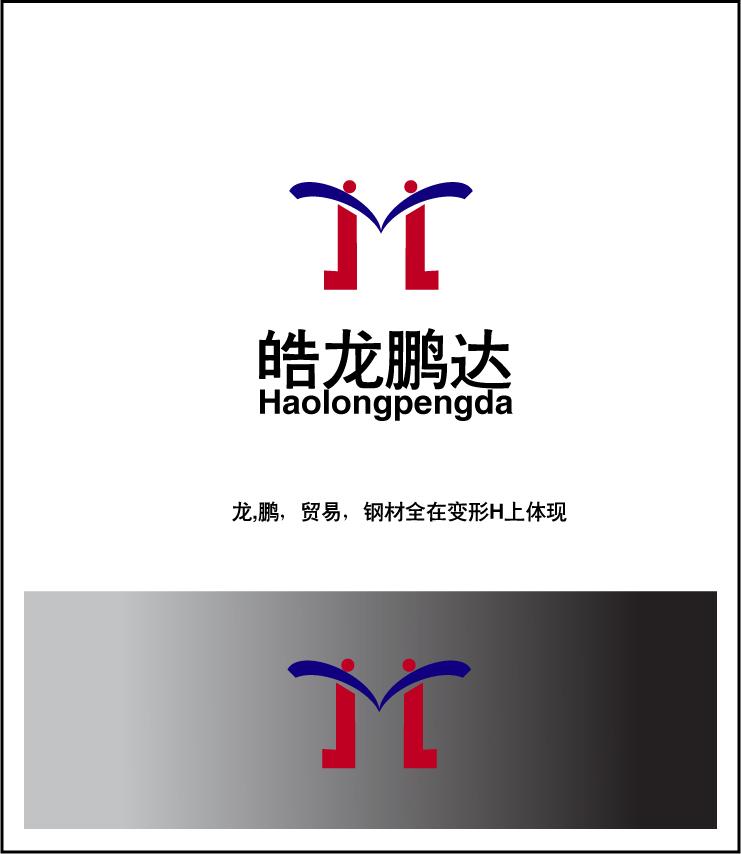 (二) 公司logo设计: 公司logo设计要求: 1,商标可以包括公司名称(中英