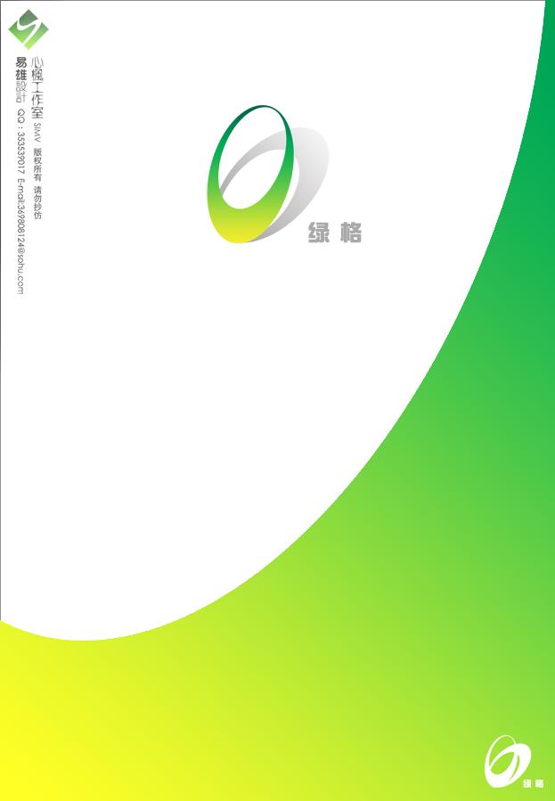 节能灯品牌 商标设计logo_1621518_k68威客网