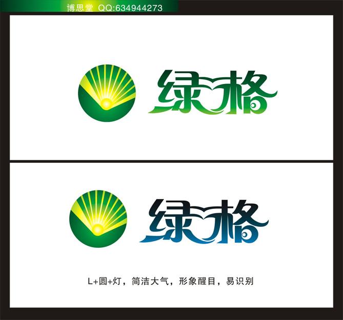 节能灯品牌 商标设计logo