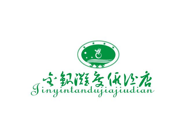 金银滩度假酒店logo设计(新资料)