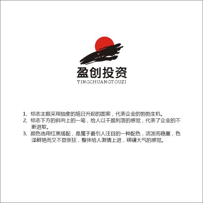 投资管理公司logo及名片设计[盈创]_1673713_k68威客网
