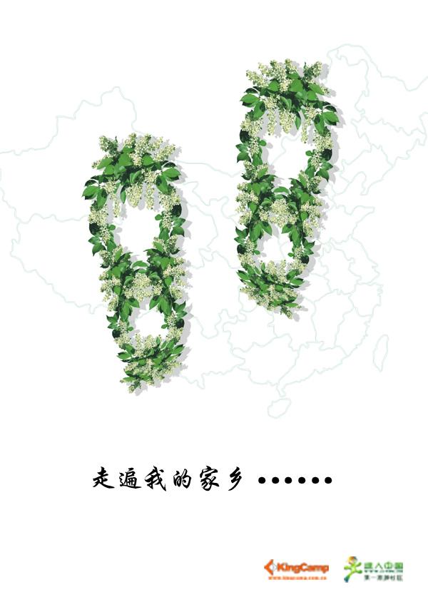 "kingcamp""走遍我的家乡""海报征集大赛(中标:0476 ,worlad )"