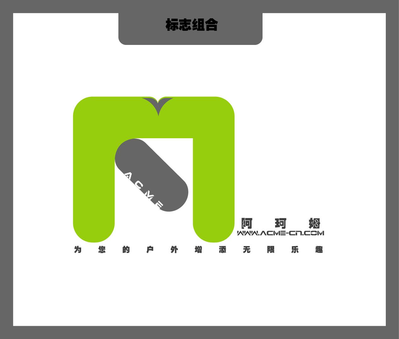 户外名牌acme(阿珂姆)商标设计