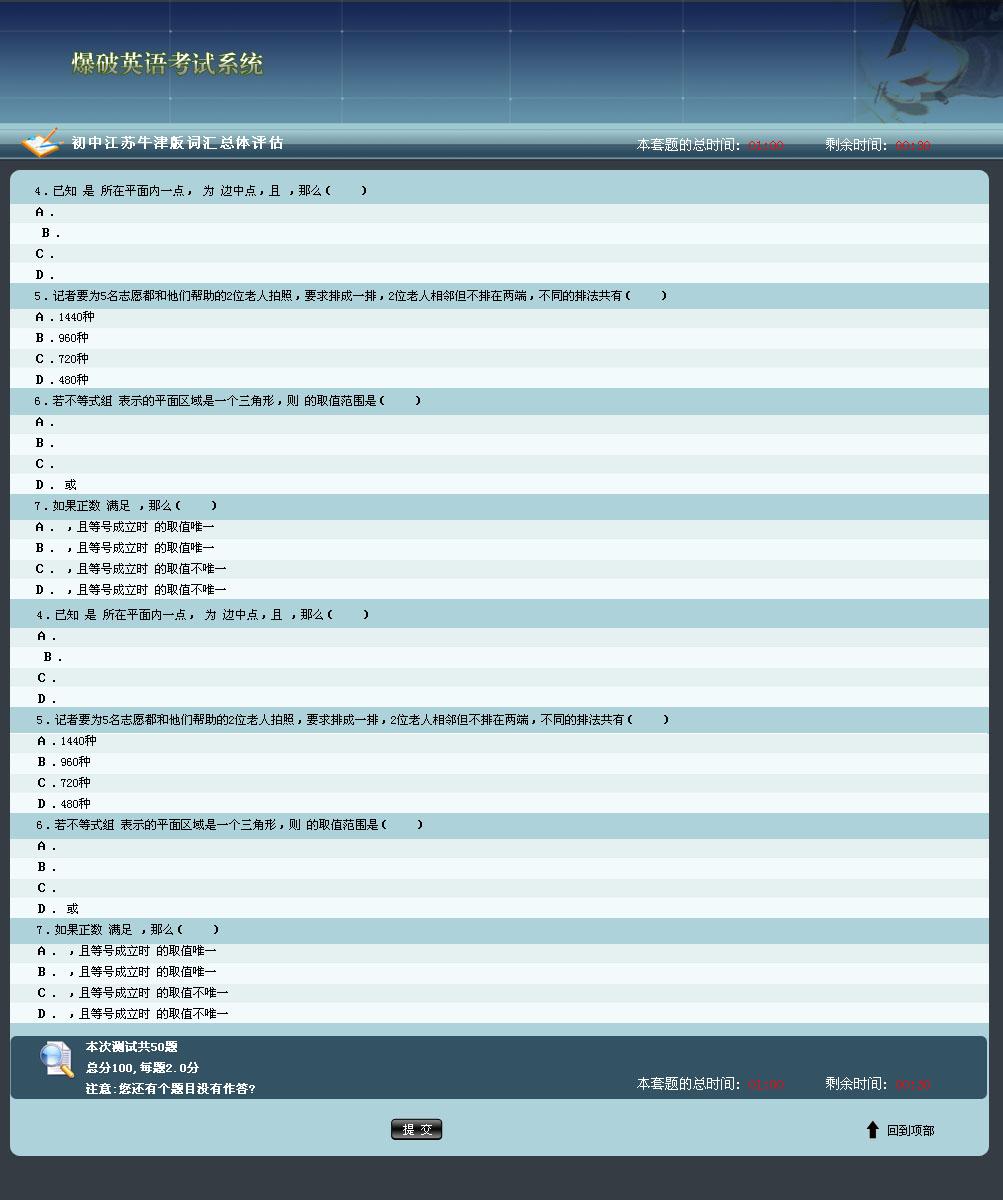 考试系统界面设计