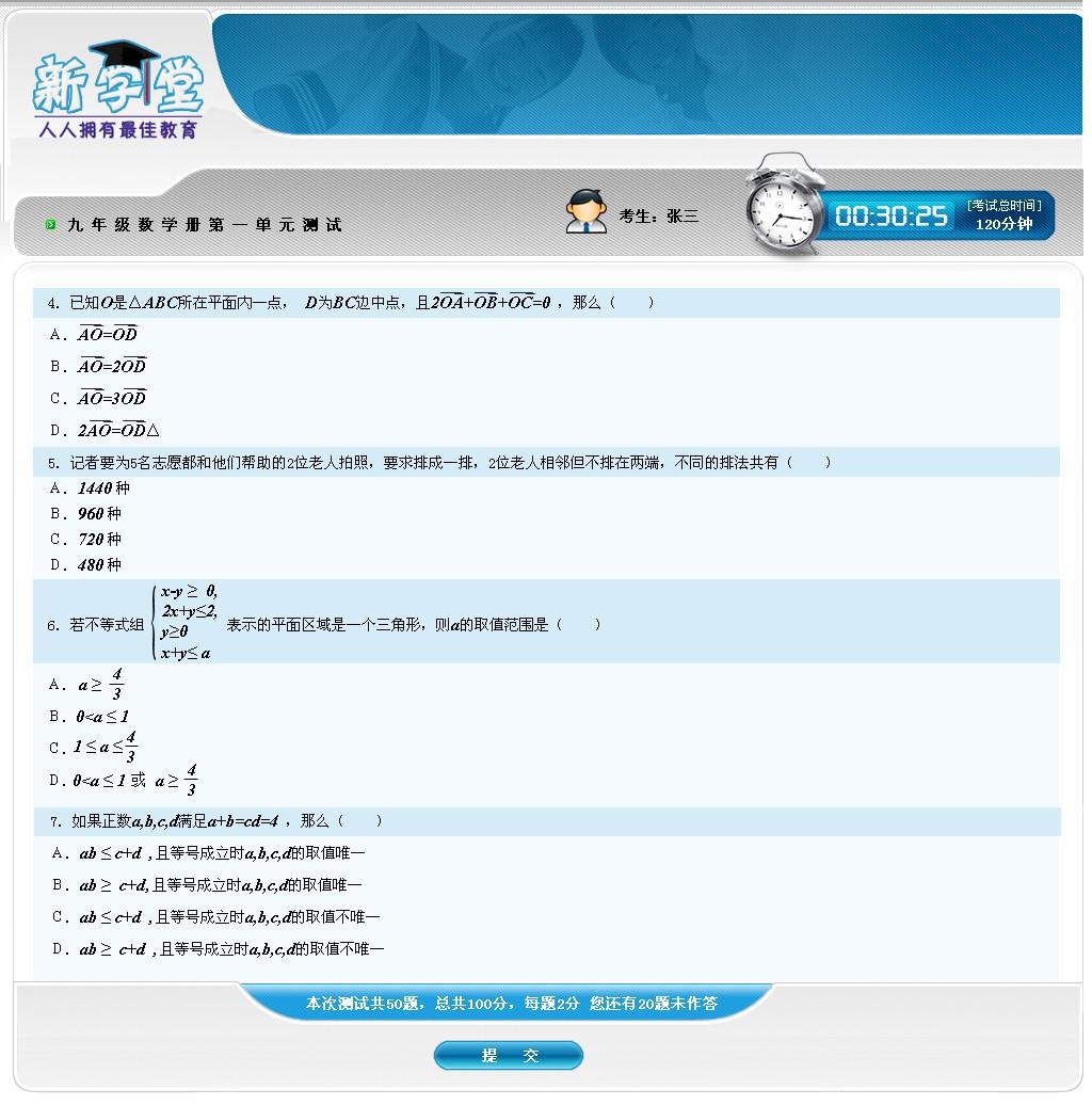 考试系统界面设计_1632366