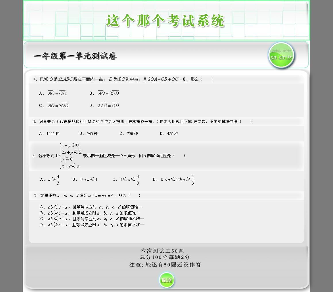 考试系统界面设计_600元_k68威客任务