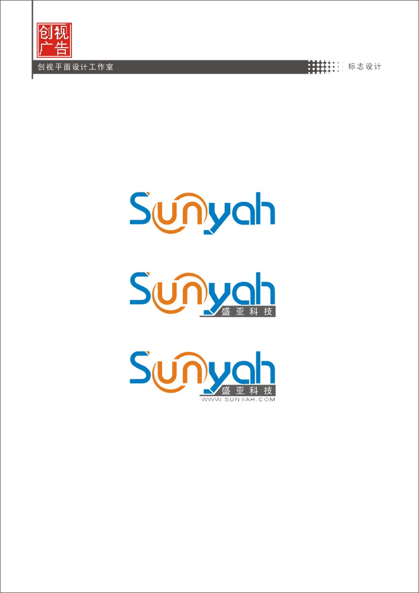 公司信息: 中文名:盛亚 信息技术有限公司 英文名: SUNYAH 网站: www. sunyah.com 主营业务: 软件开发和相关服务 征集: 公司logo;名片设计;软件产品用logo;公司形象墙 要求:简洁,清爽,明快。提供矢量图原件。 其它建议: 公司logo建议在公司英文名基础上创作。 名片logo可包含公司中文名简称,如:盛亚科技。 软件产平用logo除包含公司中文名外,加入公司网址,宽高比大约为3:1。  【客户联系方式】 见二楼 【重要说明】
