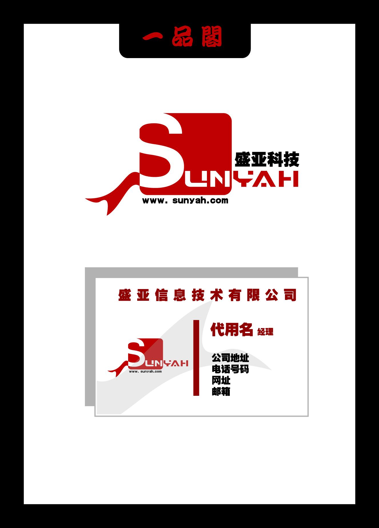 公司logo名片设计