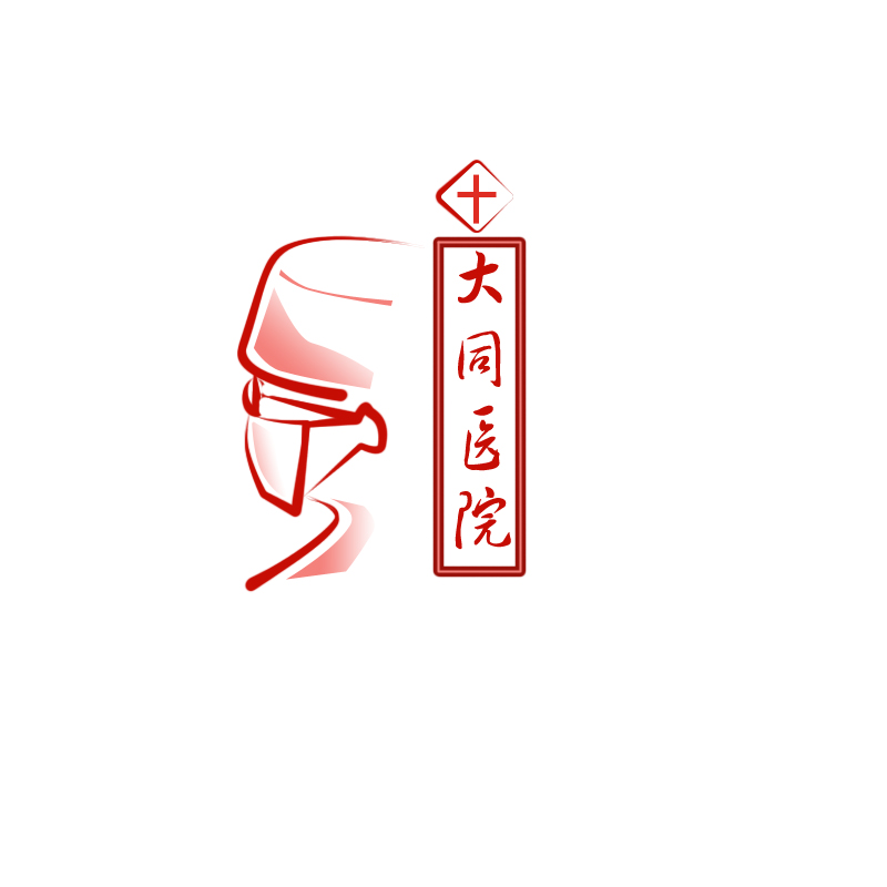 大同医院logo设计