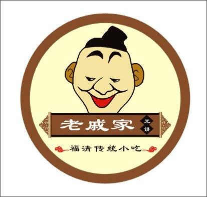 给地方传统小吃光饼设计logo图片
