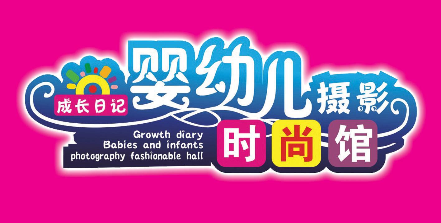 婴幼儿摄影时尚馆logo设计[22号