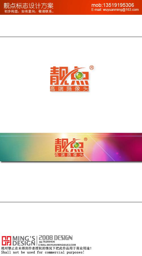 公司产品品牌名: 靓点 logo设计要 求:  1,有国际化特点,由图案和