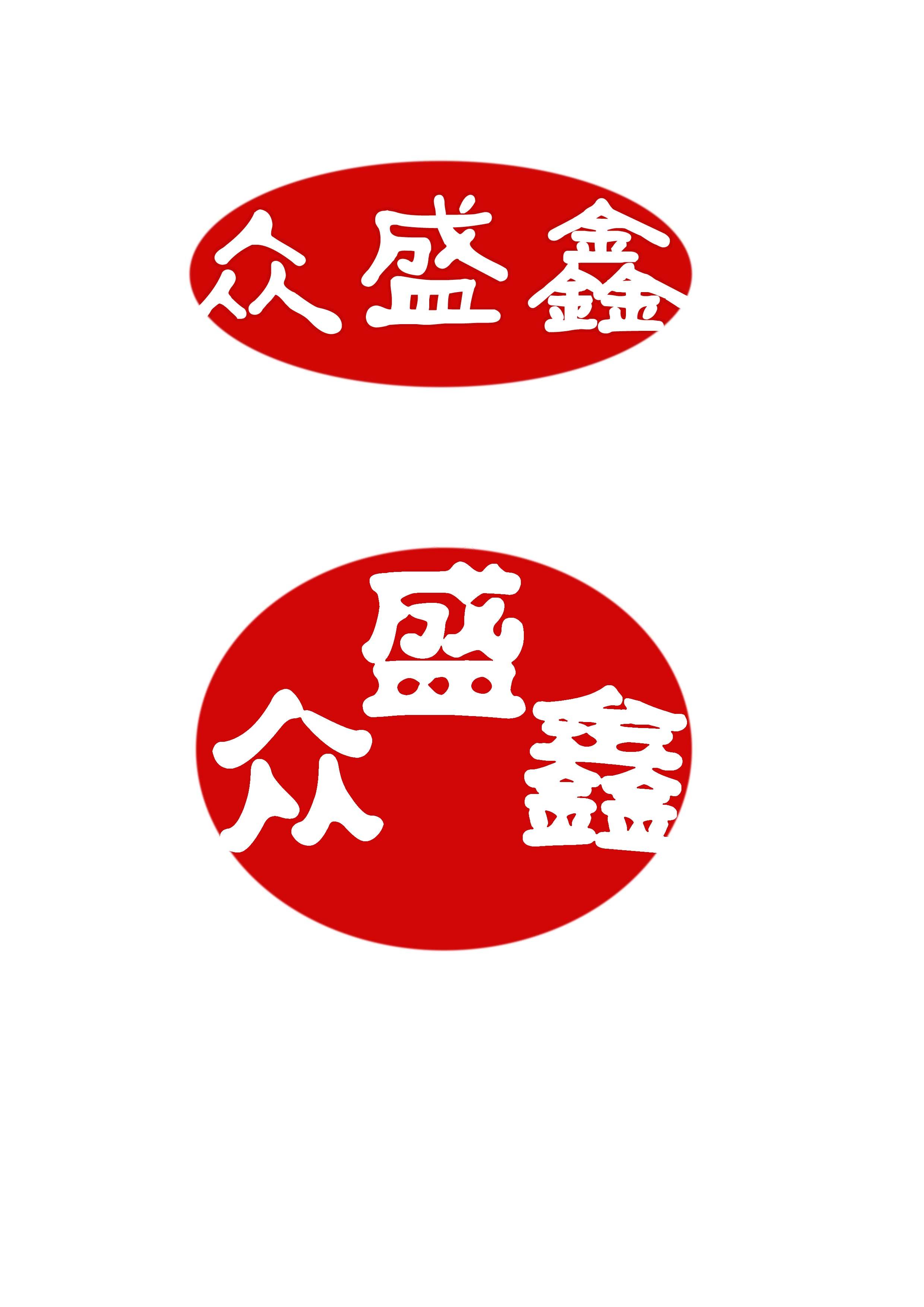 公司印章logo设计