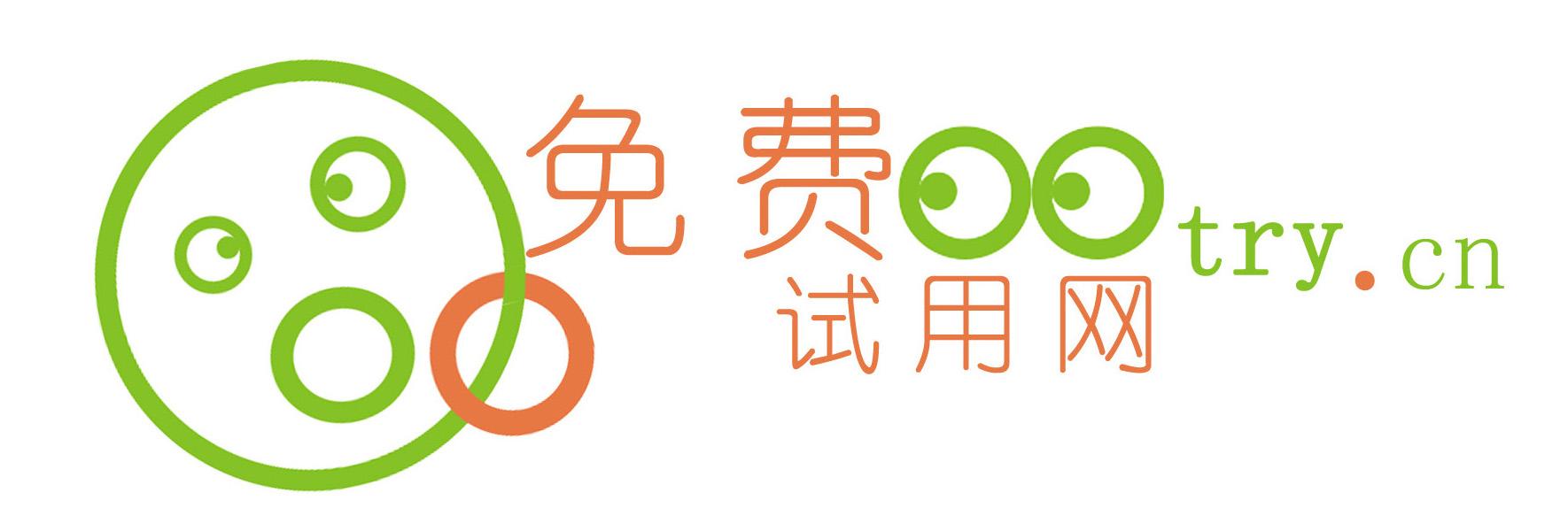 logo设计.免费试用网ootry.cn