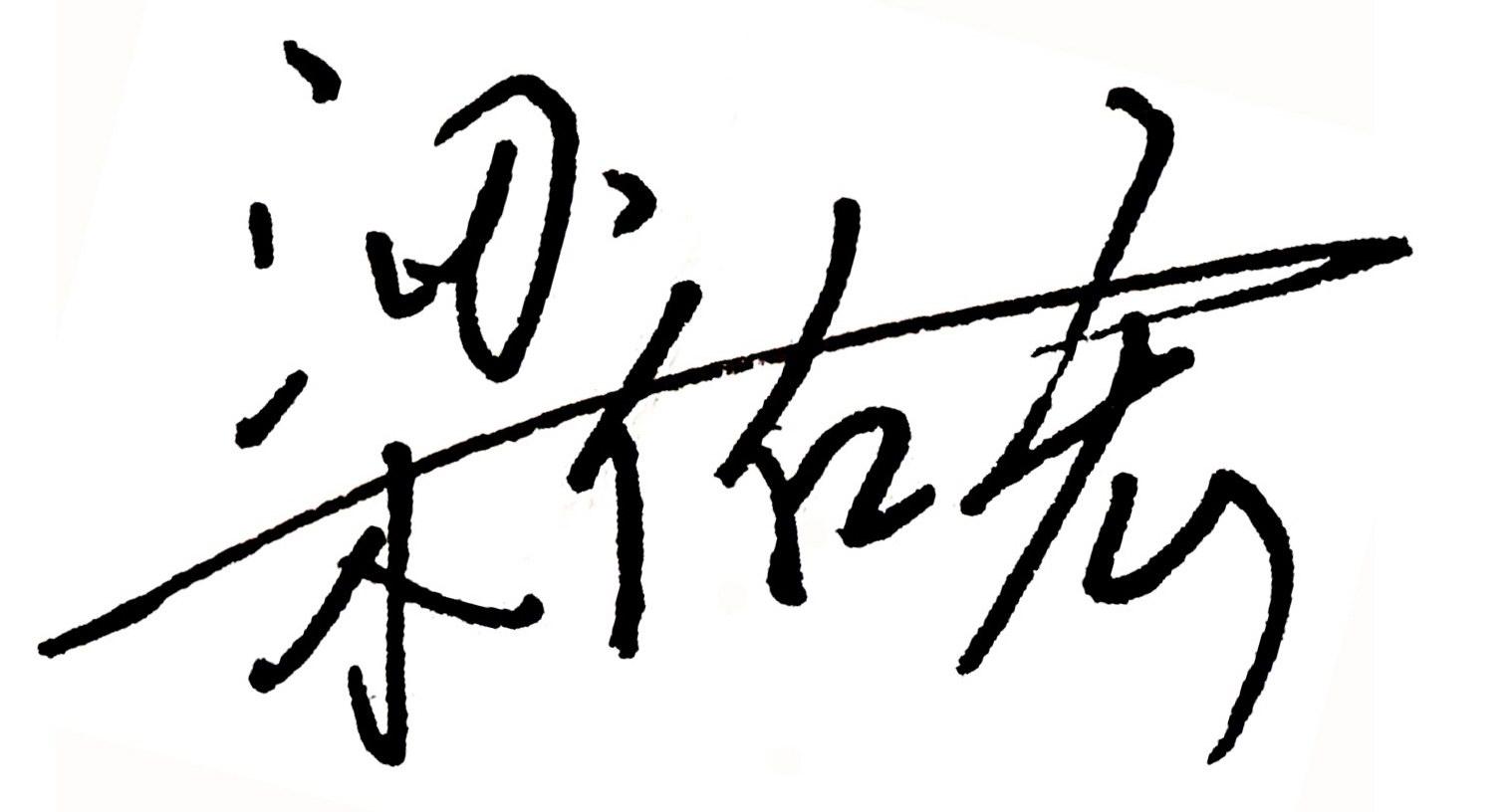 个人签名_个人签名设计_20元_K68威客任务