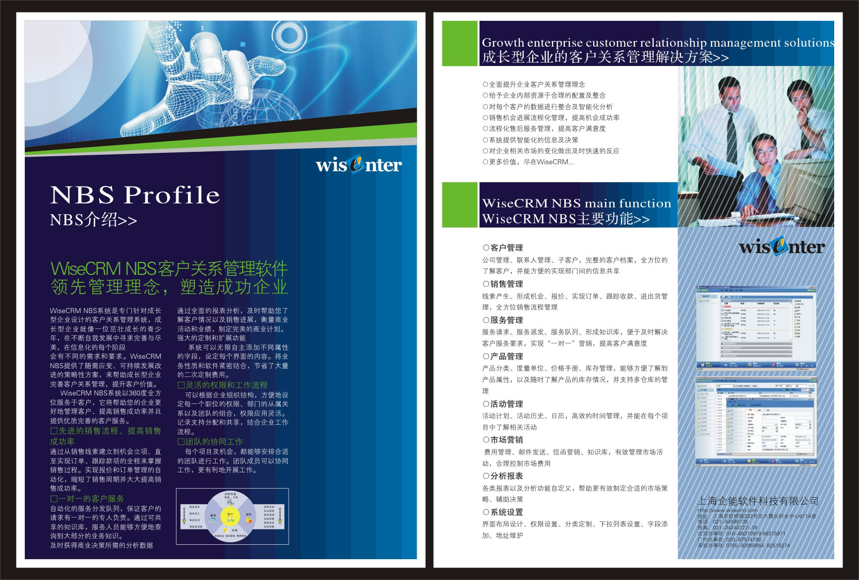 软件产品彩页设计+封套