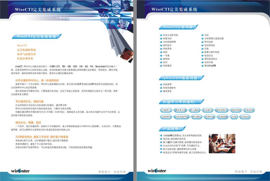 软件产品彩页设计+封套-800元-8489号任务-威客k68网
