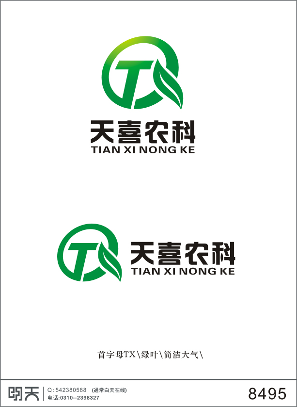 郑州天喜农业科技有限公司做logo图片
