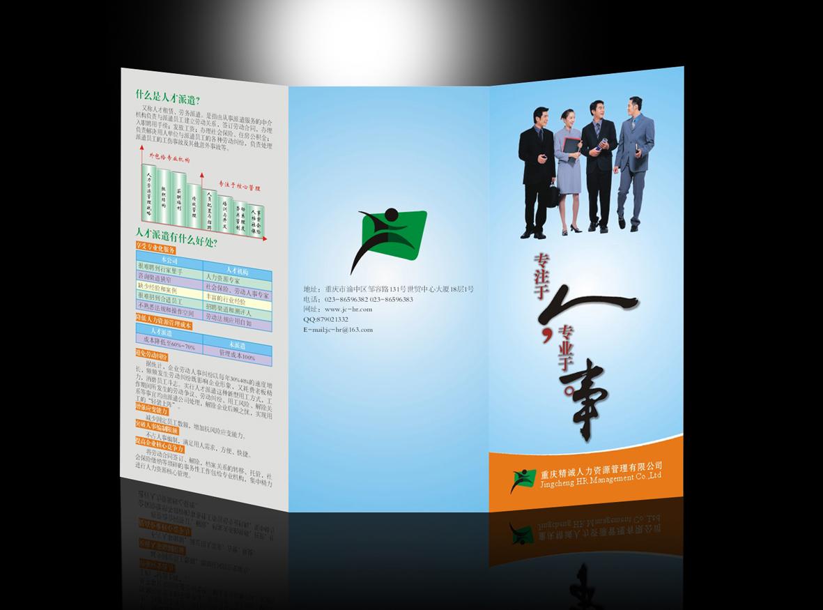 人力资源公司宣传页设计