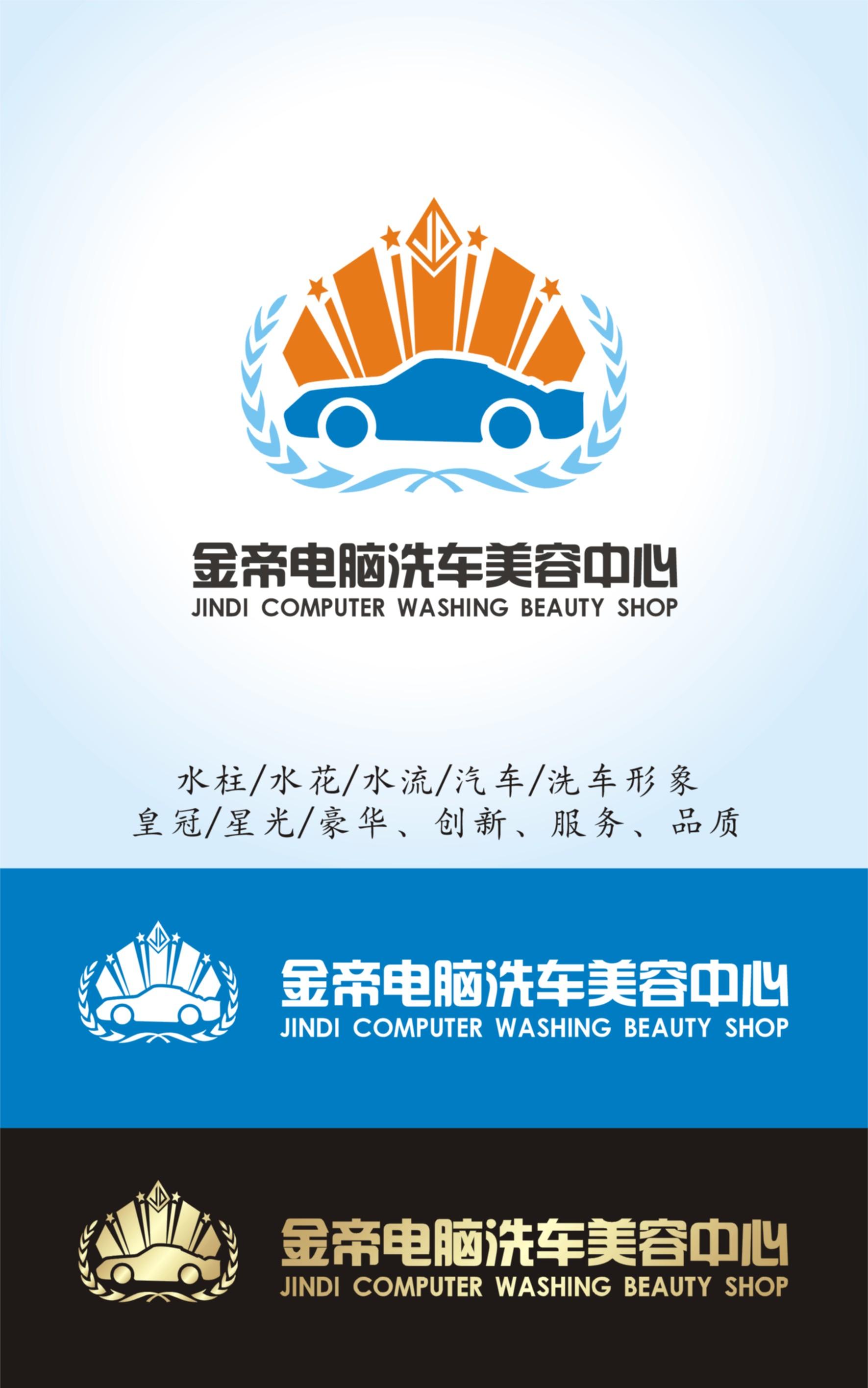 金帝电脑洗车美容中心logo设计